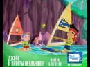Джейк и пираты Нетландии — только на Канале Disney!