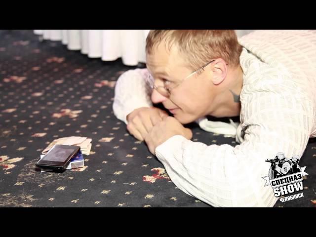 Свадьба СпецЗадание (СпецНаз Шоу) Челябинск » Freewka.com - Смотреть онлайн в хорощем качестве
