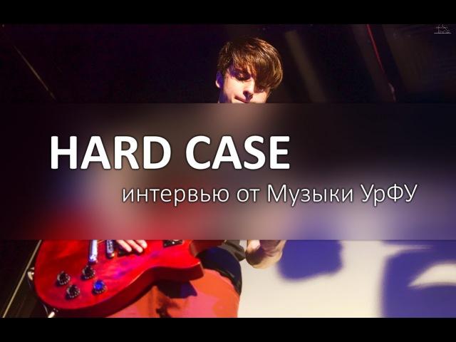 Группа HardCase: хард-рок, вложения в музыку и пожелания начинающим