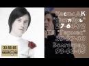 """""""Город Волжский 22.10.2016. Концерт Гелы Гуралиа 6+"""