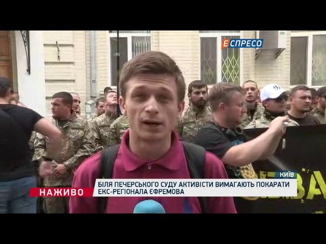 Біля Печерського суду активісти вимагають покарати екс-регіонала Єфремова