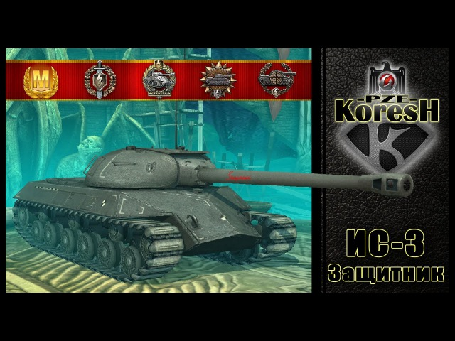 Koresh_ [-PZE-] - Мастер на ИС-3 Защитник