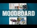 DIY Moodboard Мудборд Организуем рабочее место