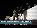 IDF Demolishes Homes of Tel Aviv Shooting Attack Terrorists