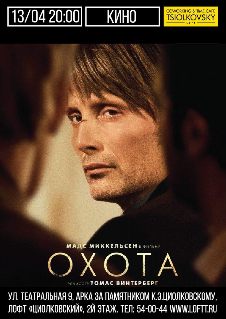 """Афиша Калуга 13/04 Cinemascope """"Охота"""""""