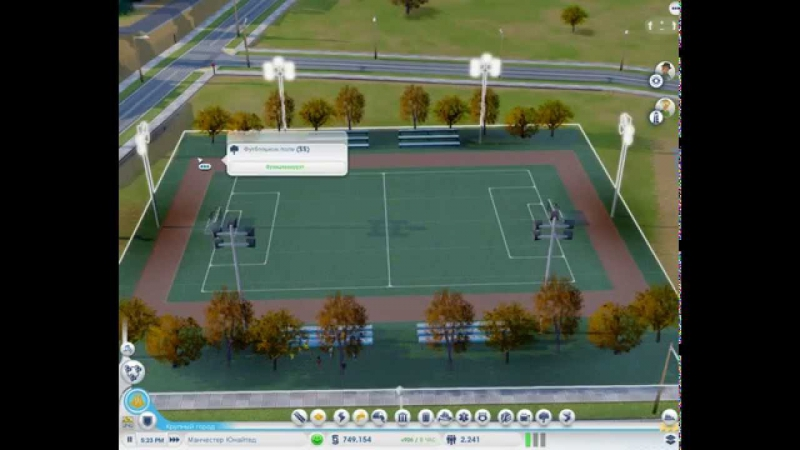 Прохождение SimCity 5 строим город – Футбольное поле Сим Сити 5