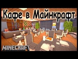 Дизайн кафе в майнкрафт - Серия 1, ч. 2 - Строительный креатив 2