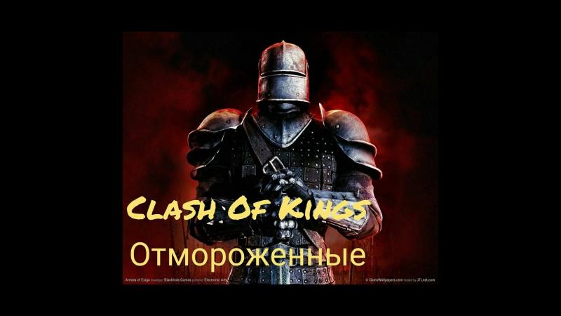 Clash of kings секреты ( Отмороженные в RUS ^_^ : Разносим замок с полным крепом )