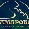 """Рекламное Агентство """"Самарово"""""""