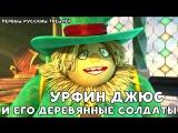Урфин Джюс и его деревянные солдаты (первый русский трейлер)