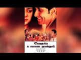 Свадьба в сезон дождей (2001)   Monsoon Wedding