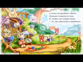 Сказка про зайчат