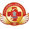 "ГАУЗ ""БСМП"" г. Новотроицка"