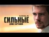 Дима Карташов - Сильные (НОВИНКА 2016)