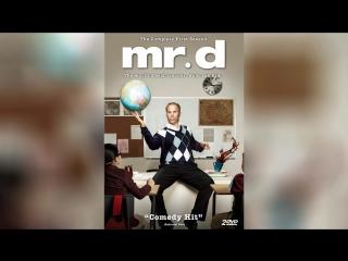 Мистер Ди (2012