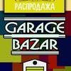 Гаражная распродажа GARAGE BAZAR | 10.12-11.12