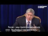 Атамбаев: Кыргызстан должен быть как Европа