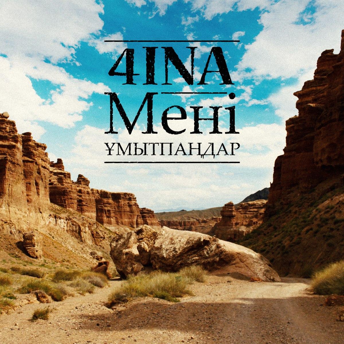 4INA - Мені ұмытпаңдар (2016)