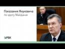 Показания Януковича по «делу Майдана»