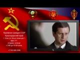 Гражданин СССР, Воинская присяга СССР и Ответственость (#СССР #Правительство Краснодарского края