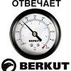Компрессоры и аксессуары  BERKUT, КАЧОК, SMART