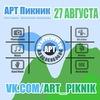АРТ Пикник - Фестиваль творческой молодежи