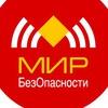 "Компания ""Мир БезОпасности"""