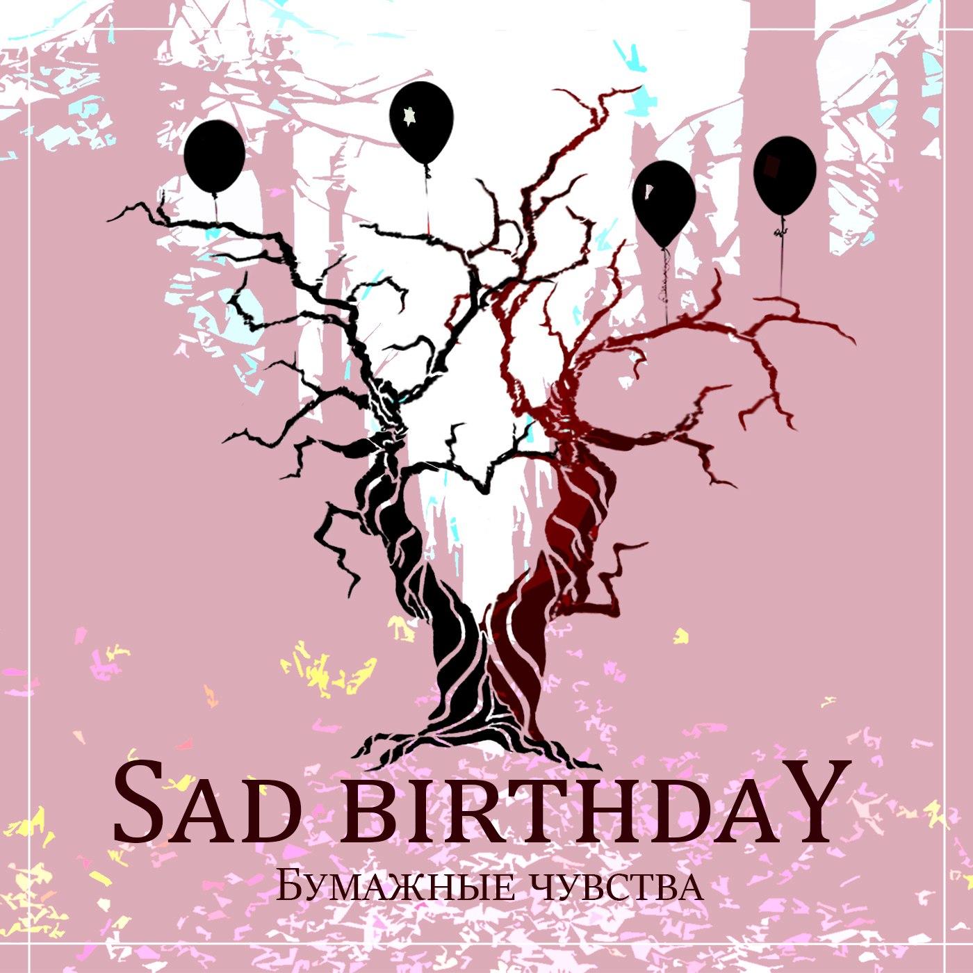 Новый сингл Sad Birthday - Бумажные Чувства