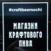 Craft Beer Sochi