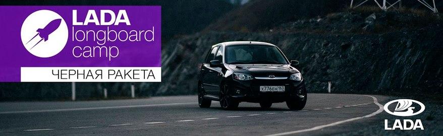 «Черная ракета» марки Lada получит опцию из автоспорта