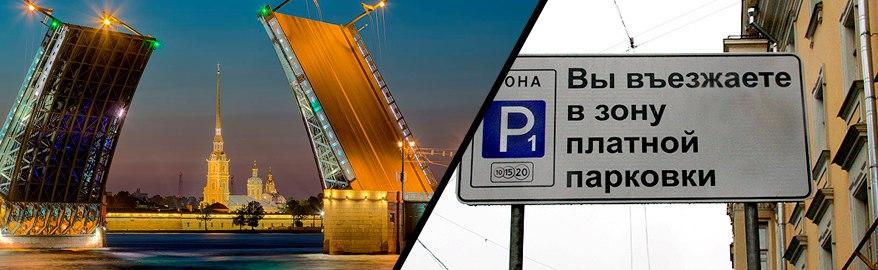 В Санкт-Петербурге тарифы на платную парковку не изменятся в 2017 году