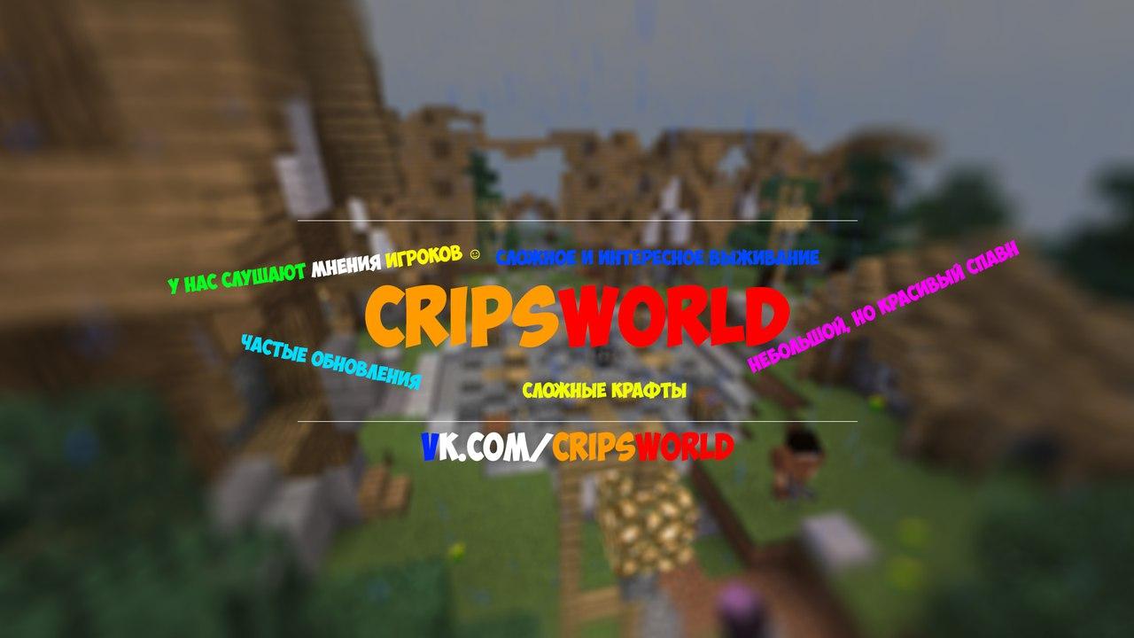 проект CripsWorld!