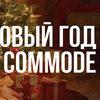 Новый год в Commode (АРЕНДА залов)