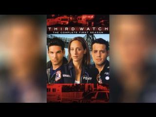 Третья смена (1999