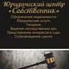 """Юридический Центр """"Собственник"""""""