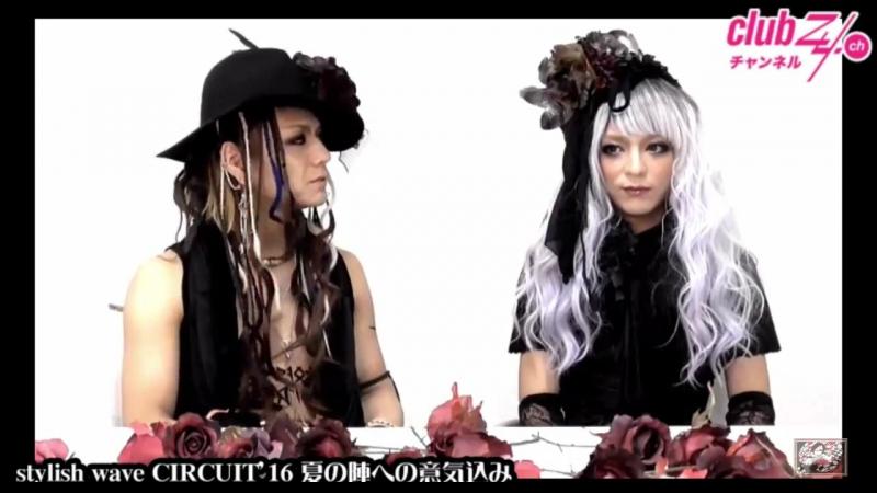 """黒姫の夢遊病 (Kurohime no muyuubyou):「stylish wave CIRCUIT '16 夏の陣 """"今宵狂乱""""」意気込みコメント"""