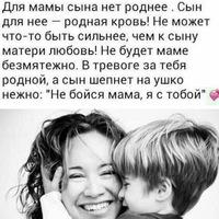 РИНГТОН НА СЫНОЧКА ДЛЯ МАМЫ СКАЧАТЬ БЕСПЛАТНО