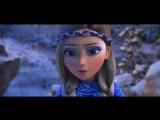 Снежная королева 3. Огонь и лед - Трейлер 2016