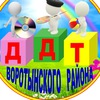 ДДТ Воротынского района