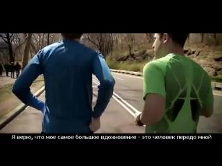 NIKE - Поверь в бег_Субтитры