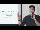 Сергей Труханов: Уроки выживания для молодых архитекторов (МАРШ, 2016)
