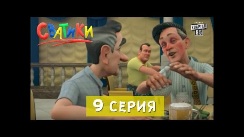 Сватики 9 серия анимационный сериал Сваты Мультфильм 2016