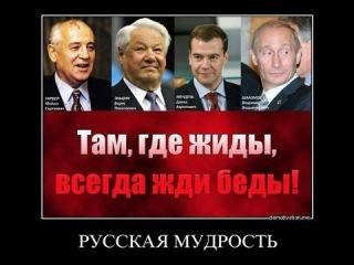 Кто оккупировал власть в России. Путин и его беЗсовестные соплеменники обрезант...