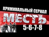 Месть (Россия) 5-6-7-8 серия