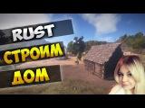 Rust - Строим дом моей мечты + розыгрыш (Анти рейд)