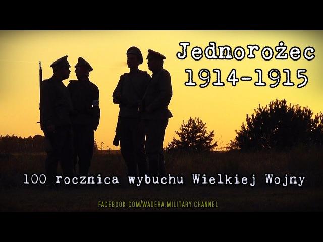 Jednorożec 1914-1915 - I Wojna Światowa (WW1 Reenactment)