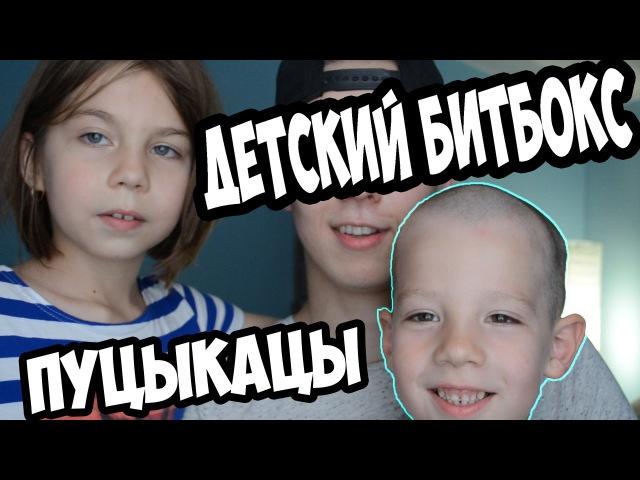 ДЕТСКИЙ БИТБОКС | BEATBOX SCHOOL | AEROBEAT