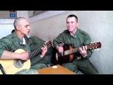 Армейские песни Последний шаг строевой ОТЛИЧНО СПЕЛИ