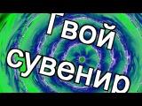 ТВОЙ СУВЕНИР - ТВОЯ ЛЮБОВЬ  Юлия Валеева