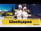 Выпуск 12. Горы Швейцарии. Lamborghini Huracan в снегах. Фабрика шоколада Lindt